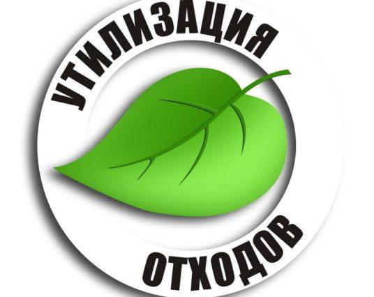 Договор на утилизацию жидких отходов